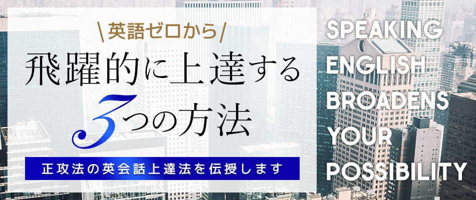 無料レポート | 英語力ゼロから飛躍的に上達する3つの方法